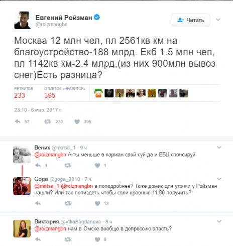 Евгений Ройзман назвал причину плохой уборки улиц в Екатеринбурге