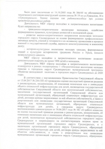 Глава Среднеуральска «сел в лужу», развивая патриотизм у горожан