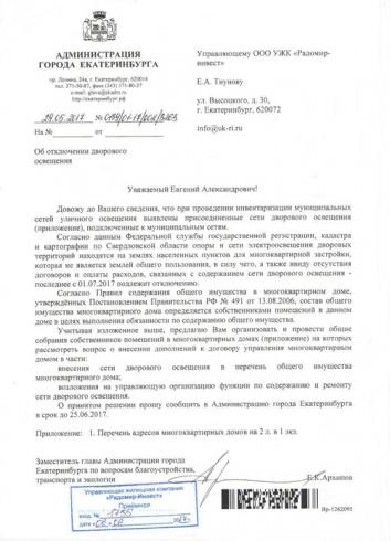 Екатеринбургские дворы погружаются во тьму: освещение теперь будут оплачивать сами жители